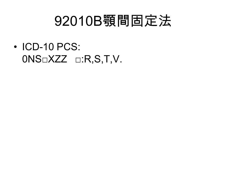 92010B 顎間固定法 ICD-10 PCS: 0NS□XZZ □:R,S,T,V.