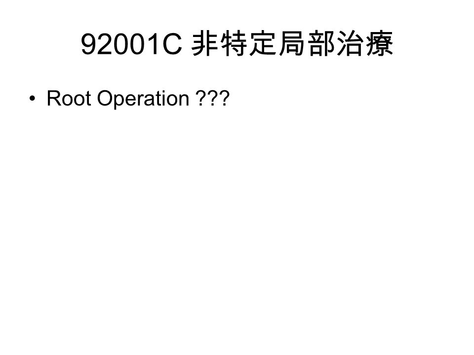 Root Operation