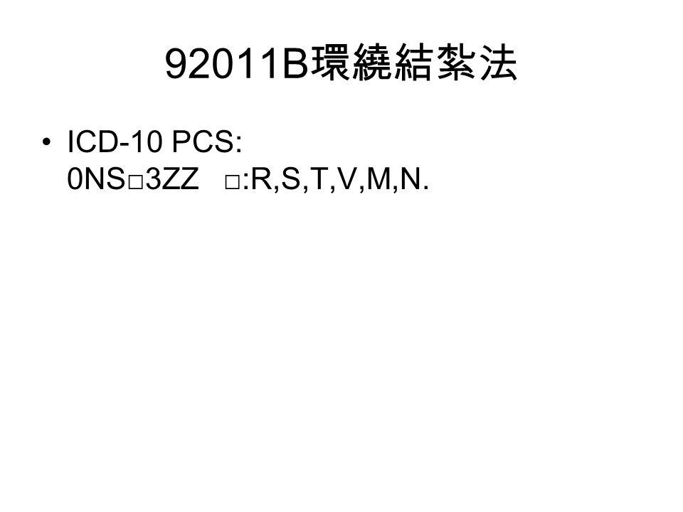 92011B 環繞結紮法 ICD-10 PCS: 0NS□3ZZ □:R,S,T,V,M,N.