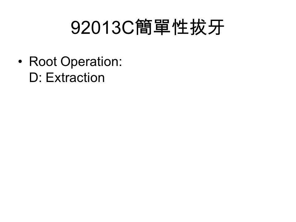 92013C 簡單性拔牙 Root Operation: D: Extraction