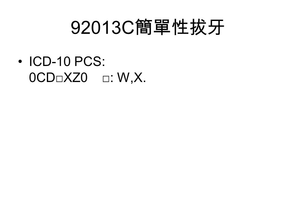 92013C 簡單性拔牙 ICD-10 PCS: 0CD□XZ0 □: W,X.