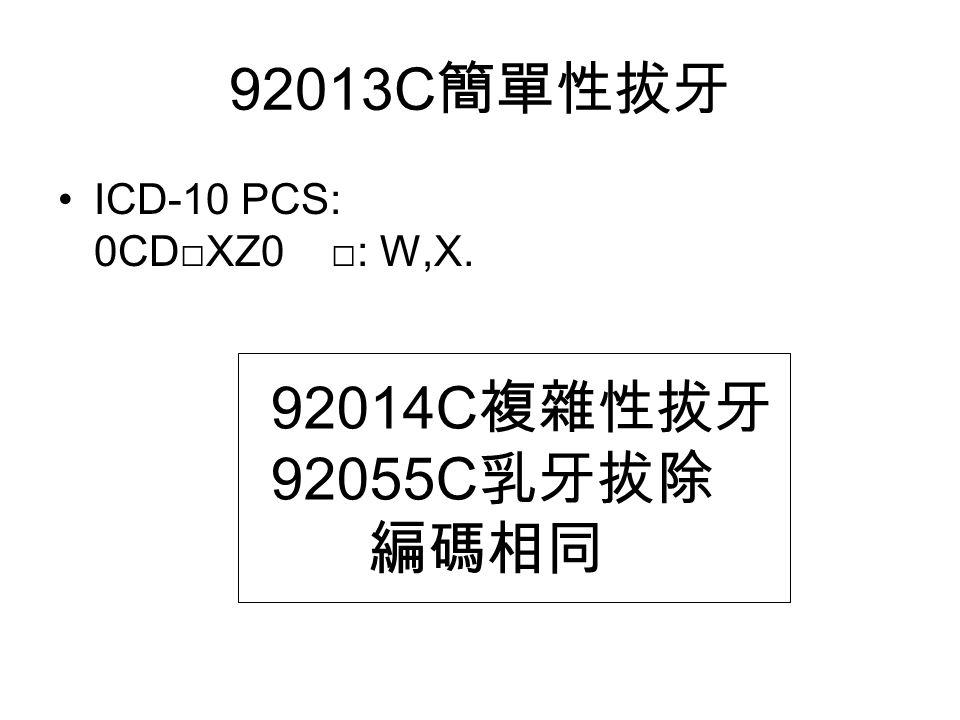 92013C 簡單性拔牙 ICD-10 PCS: 0CD□XZ0 □: W,X. 92014C 複雜性拔牙 92055C 乳牙拔除 編碼相同
