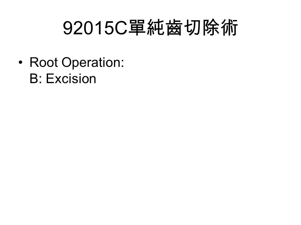 92015C 單純齒切除術 Root Operation: B: Excision