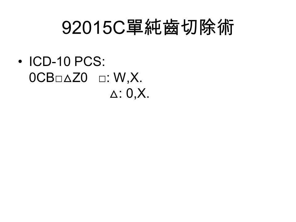 92015C 單純齒切除術 ICD-10 PCS: 0CB□ △ Z0 □: W,X. △ : 0,X.