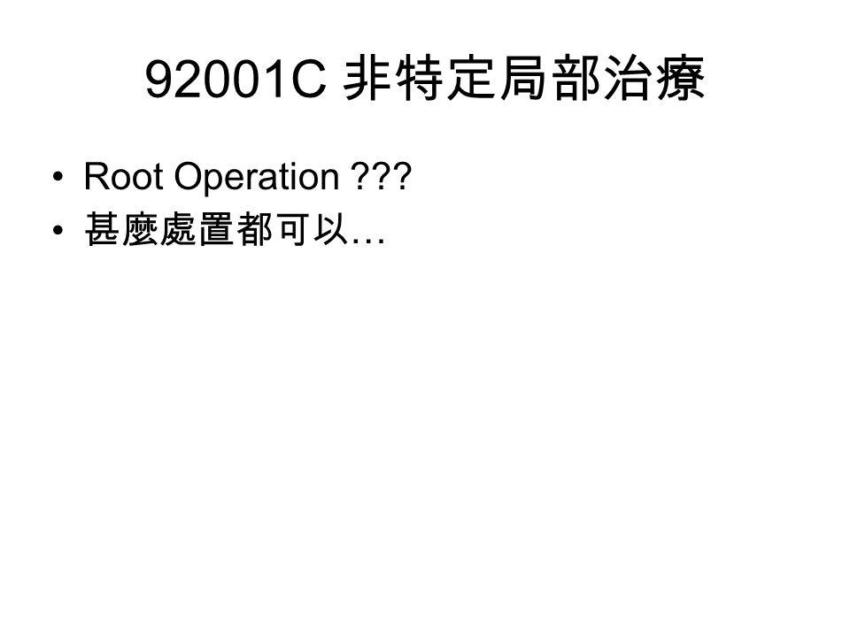 92001C 非特定局部治療 Root Operation 甚麼處置都可以 …