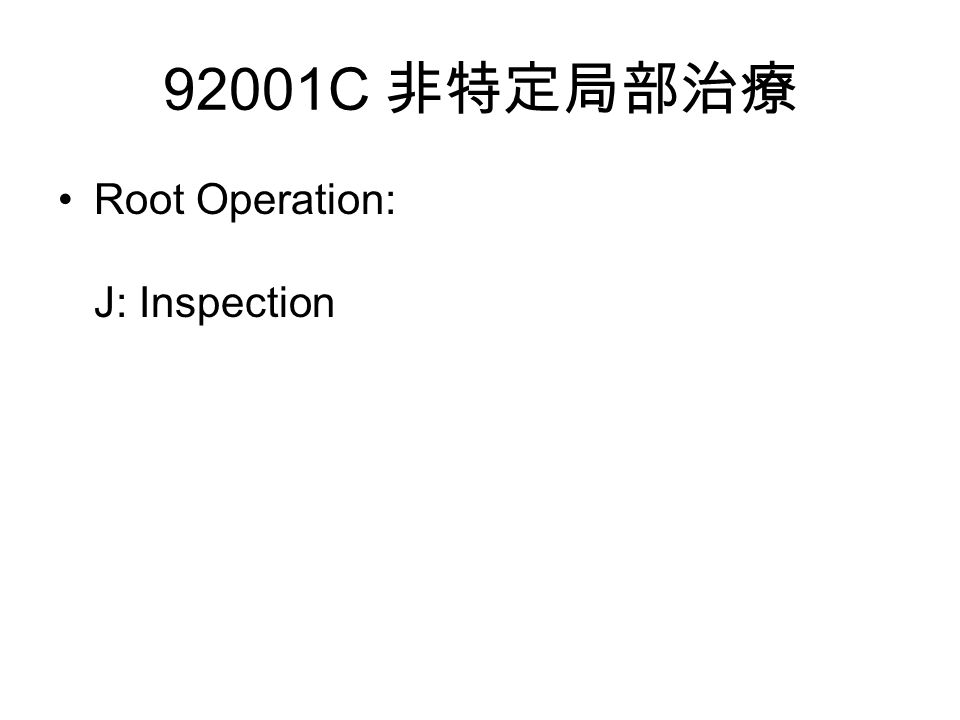 92001C 非特定局部治療 Root Operation: J: Inspection