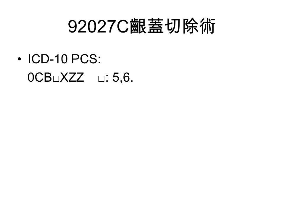 92027C 齦蓋切除術 ICD-10 PCS: 0CB□XZZ □: 5,6.