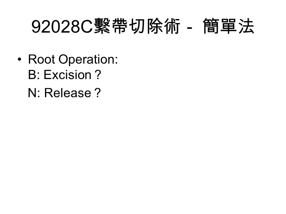 92028C 繫帶切除術- 簡單法 Root Operation: B: Excision N: Release