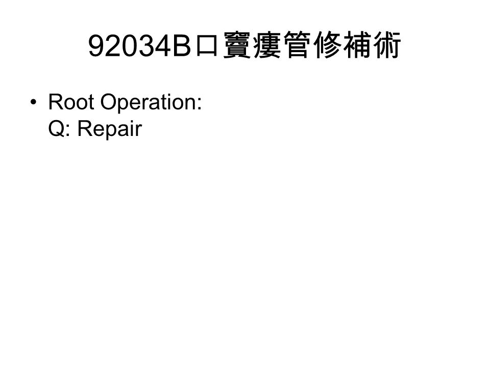 92034B 口竇瘻管修補術 Root Operation: Q: Repair