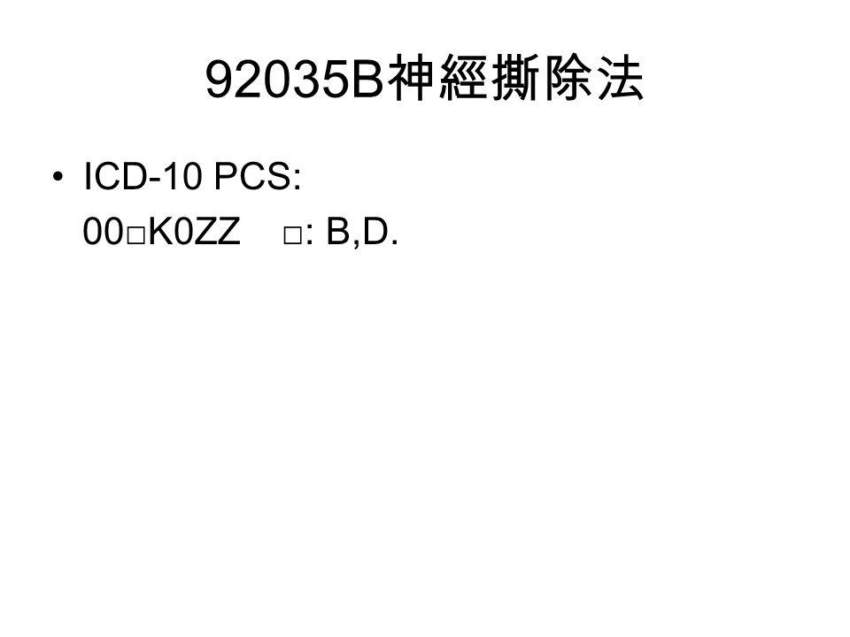 92035B 神經撕除法 ICD-10 PCS: 00□K0ZZ □: B,D.