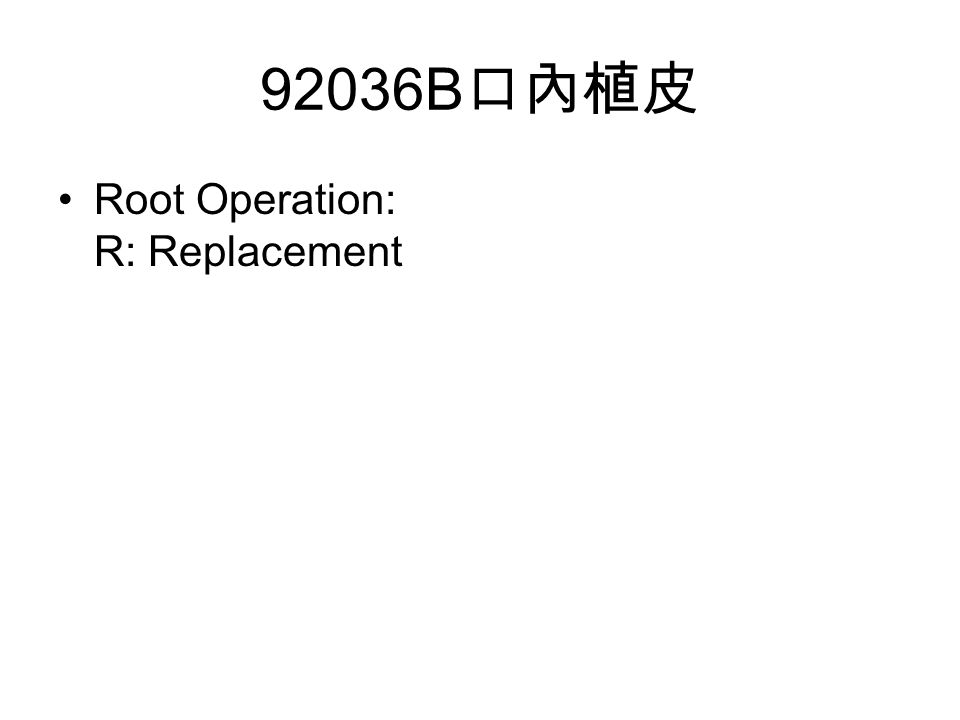 92036B 口內植皮 Root Operation: R: Replacement