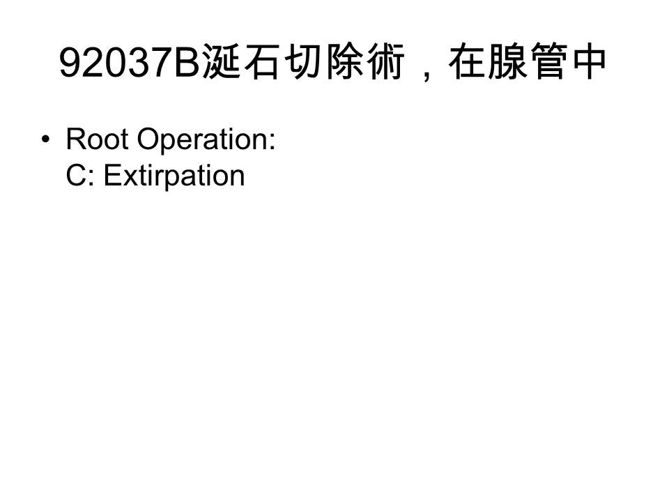 92037B 涎石切除術,在腺管中 Root Operation: C: Extirpation