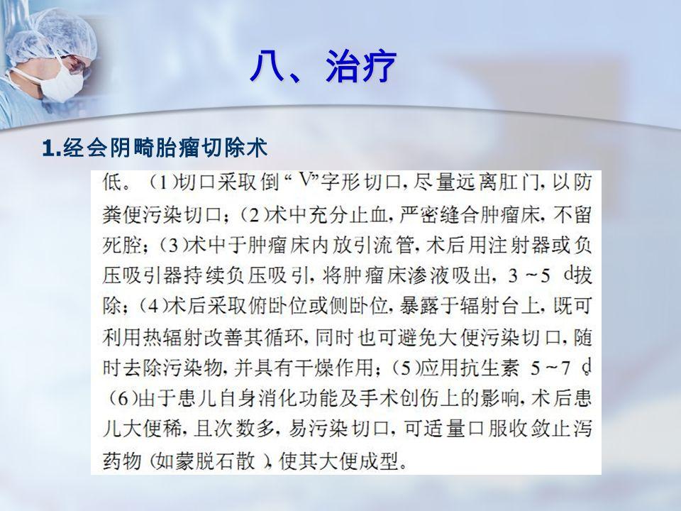 1. 经会阴畸胎瘤切除术 八、治疗