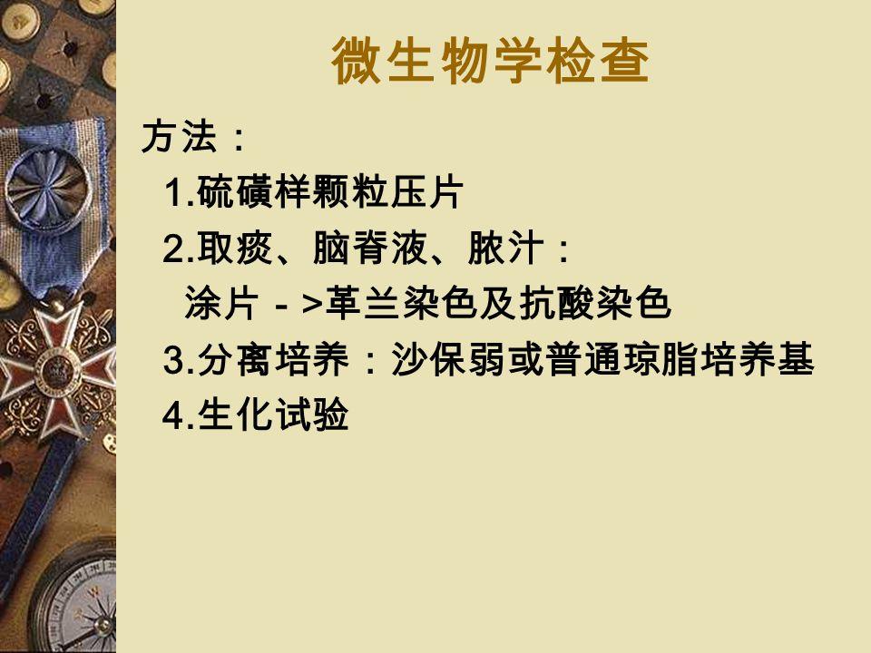 致病性 侵入途径:呼吸道或皮肤创伤 所致疾病:诺卡菌病( nocardiosis ) 外源性感染 化脓性感染 肺部:肺炎、肺脓肿、肺空洞 脑部:脑脓肿、脑膜炎 其他:肾、肝、脾、心包等 (慢性肉芽肿,瘘管) 好发于免疫缺陷患者 巴西诺卡菌:皮肤创伤- > 感染 -> 化脓和坏死 ( 慢性 )-> 瘘管 ( 好发于脚与腿部,称为 足菌肿 )