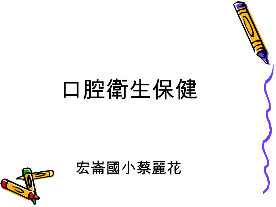 口腔衛生保健 宏崙國小蔡麗花