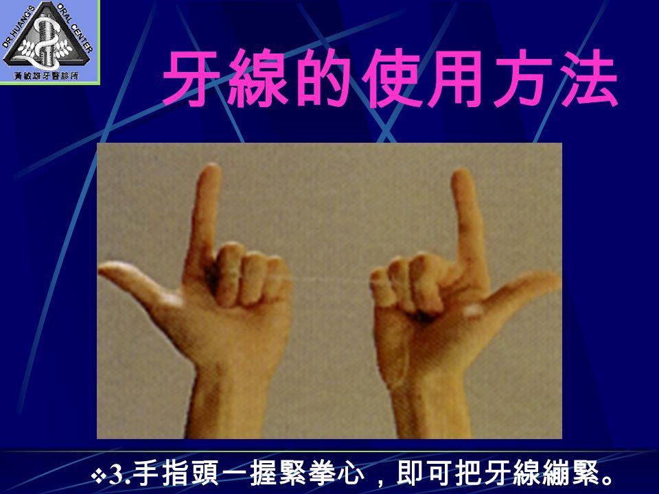 牙線的使用方法  3. 手指頭一握緊拳心,即可把牙線繃緊。