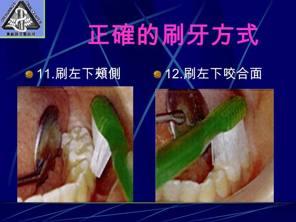 11. 刷左下頰側 12. 刷左下咬合面 正確的刷牙方式