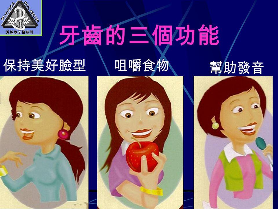 牙齒的三個功能 咀嚼食物保持美好臉型 幫助發音