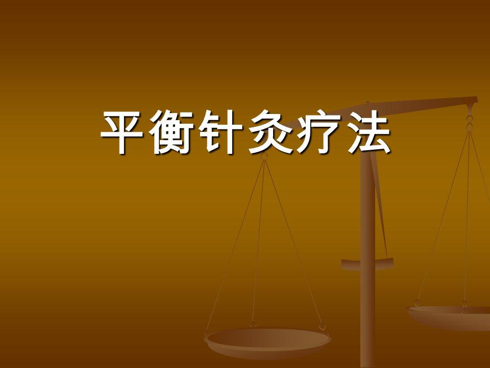 平衡针灸疗法