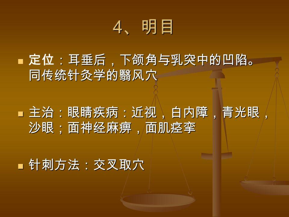 4 、明目 :耳垂后,下颌角与乳突中的凹陷。 同传统针灸学的翳风穴 定位:耳垂后,下颌角与乳突中的凹陷。 同传统针灸学的翳风穴 主治:眼睛疾病:近视,白内障,青光眼, 沙眼;面神经麻痹,面肌痉挛 主治:眼睛疾病:近视,白内障,青光眼, 沙眼;面神经麻痹,面肌痉挛 针刺方法:交叉取穴 针刺方法:交叉取穴