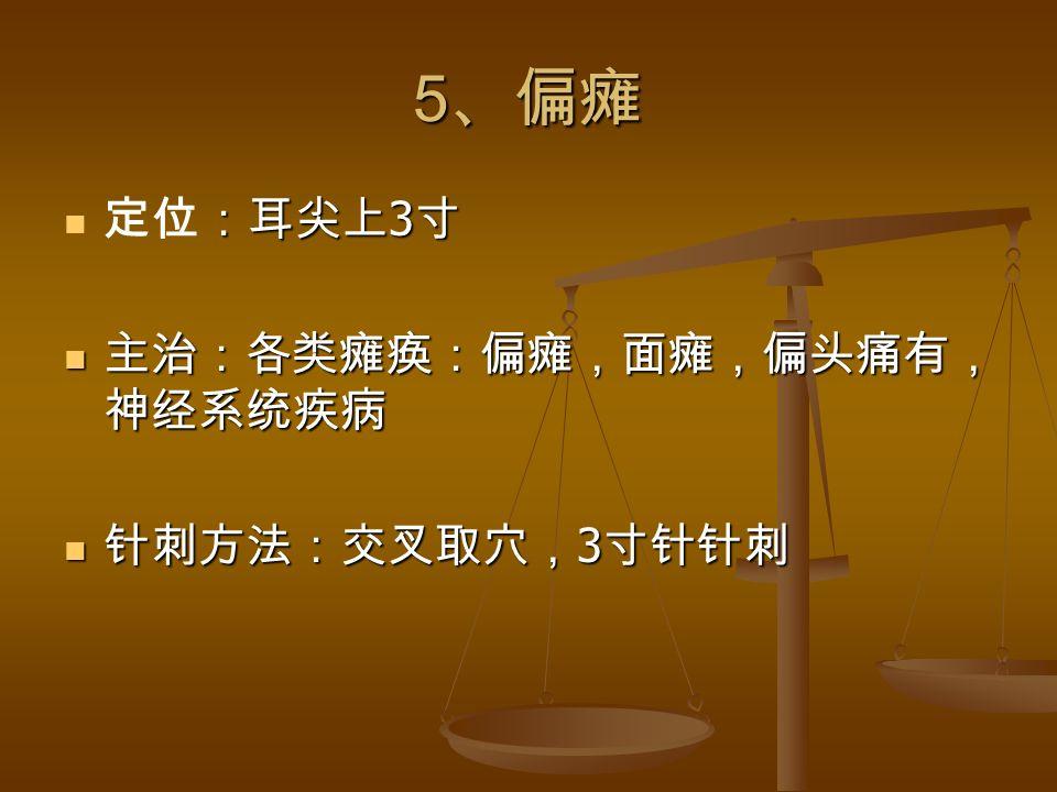 5 、偏瘫 :耳尖上 3 寸 定位:耳尖上 3 寸 主治:各类瘫痪:偏瘫,面瘫,偏头痛有, 神经系统疾病 主治:各类瘫痪:偏瘫,面瘫,偏头痛有, 神经系统疾病 针刺方法:交叉取穴, 3 寸针针刺 针刺方法:交叉取穴, 3 寸针针刺