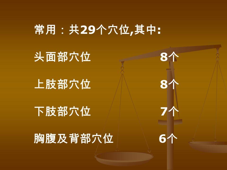 常用:共 29 个穴位, 其中 : 头面部穴位 8 个 上肢部穴位 8 个 下肢部穴位 7 个 胸腹及背部穴位 6 个
