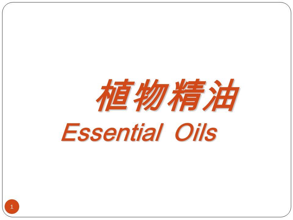 植物精油 植物精油 Essential Oils Essential Oils 1