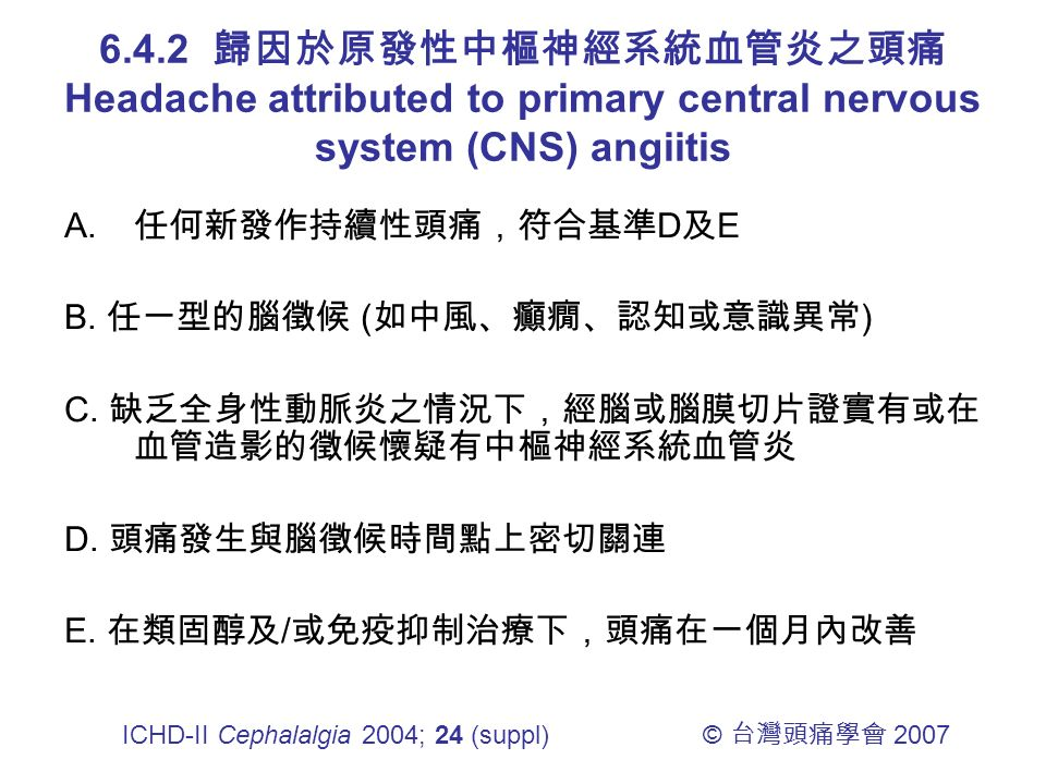 6.4.2 歸因於原發性中樞神經系統血管炎之頭痛 Headache attributed to primary central nervous system (CNS) angiitis A.