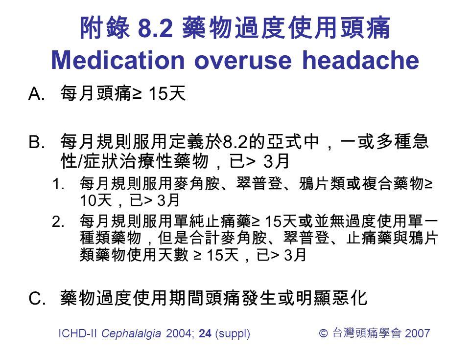 附錄 8.2 藥物過度使用頭痛 Medication overuse headache A. 每月頭痛 ≥ 15 天 B.