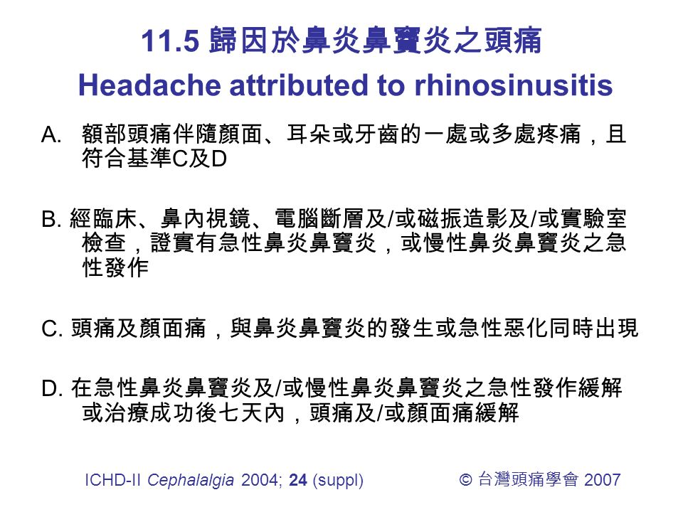 11.5 歸因於鼻炎鼻竇炎之頭痛 Headache attributed to rhinosinusitis A.