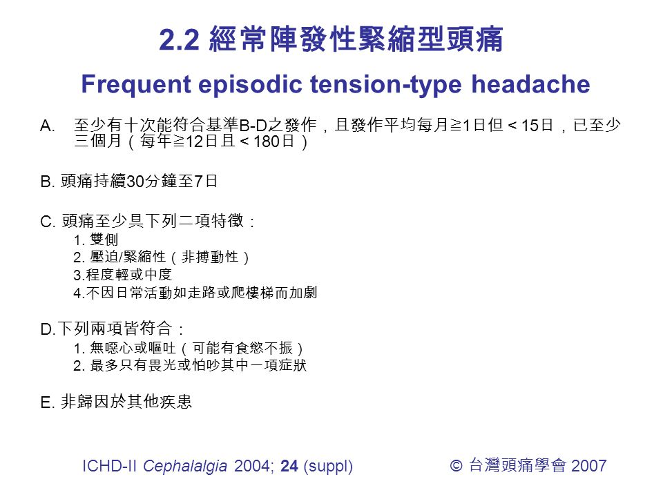 2.2 經常陣發性緊縮型頭痛 Frequent episodic tension-type headache A.