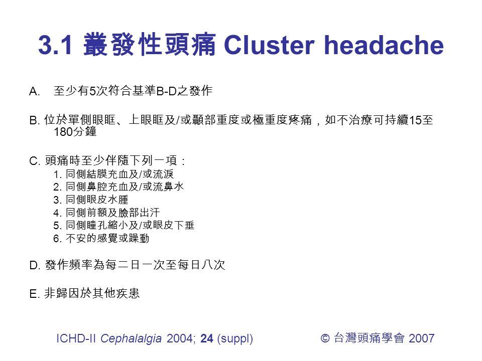 3.1 叢發性頭痛 Cluster headache A. 至少有 5 次符合基準 B-D 之發作 B.