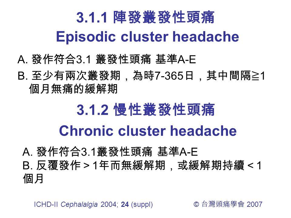 3.1.1 陣發叢發性頭痛 Episodic cluster headache A. 發作符合 3.1 叢發性頭痛 基準 A-E B.