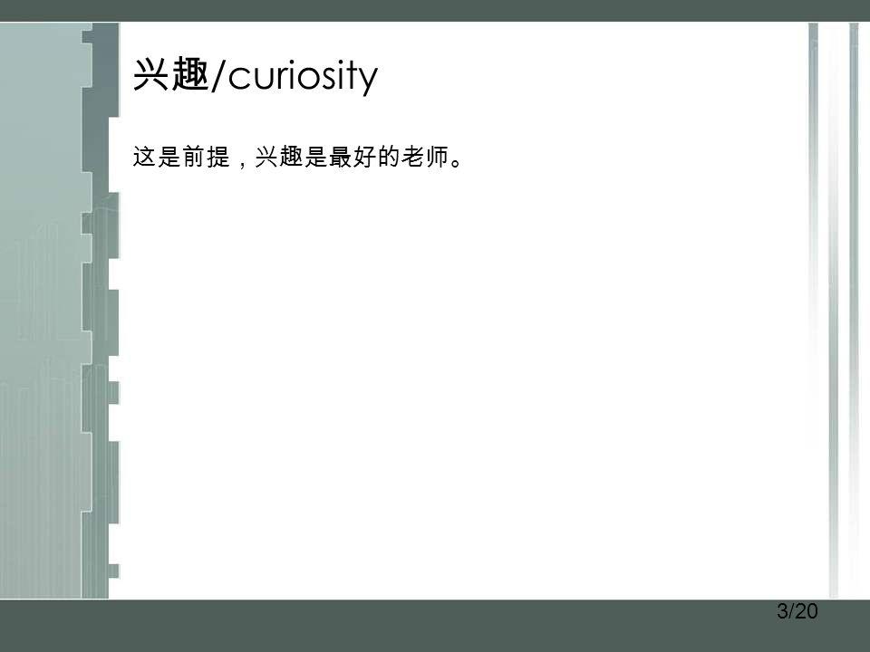 3/20 兴趣 /curiosity 这是前提,兴趣是最好的老师。