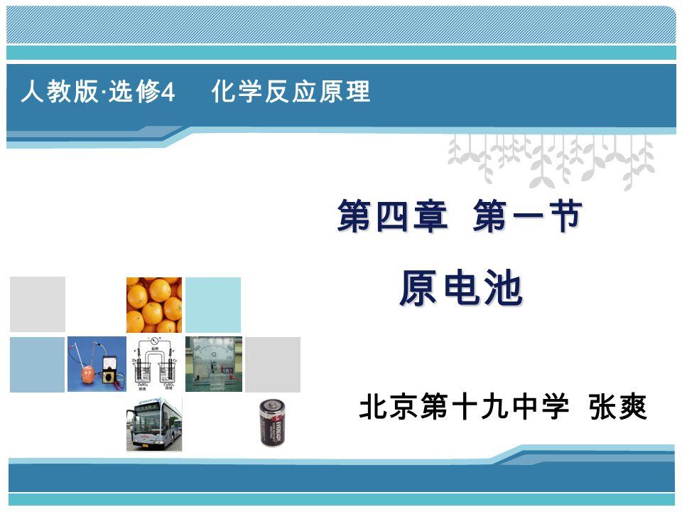人教版 · 选修 4 化学反应原理 第四章 第一节 原电池 北京第十九中学 张爽