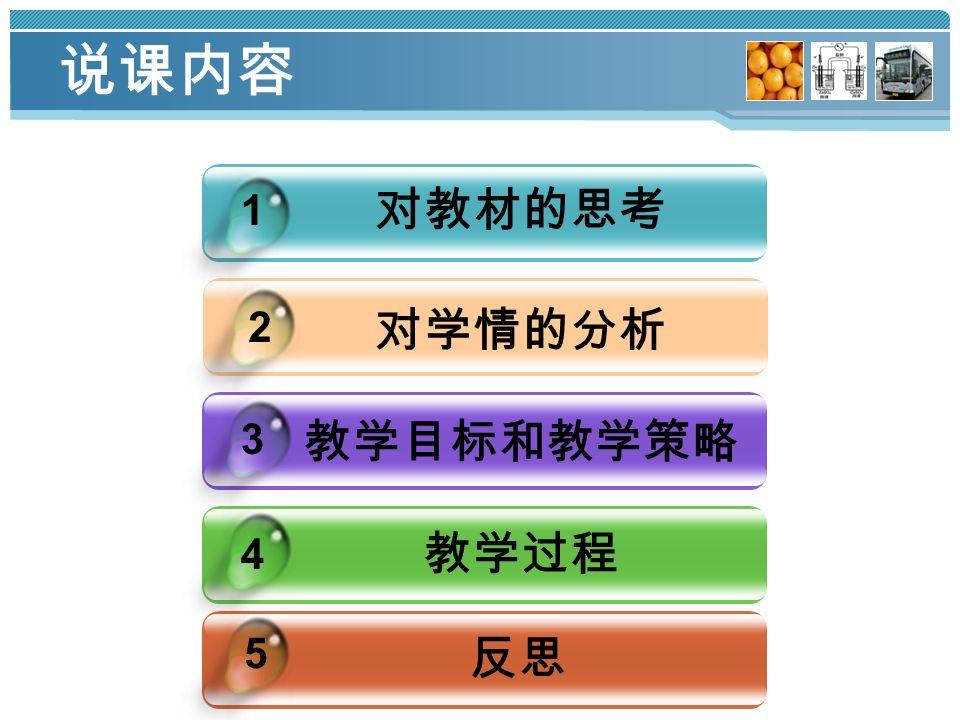 honghuazhao@126.com 说课内容 对教材的思考 5 2 1 3 教学目标和教学策略 教学过程 反思 对学情的分析 4