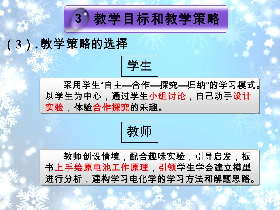 人教版 · 选修 4 化学反应原理 ( 3 ).