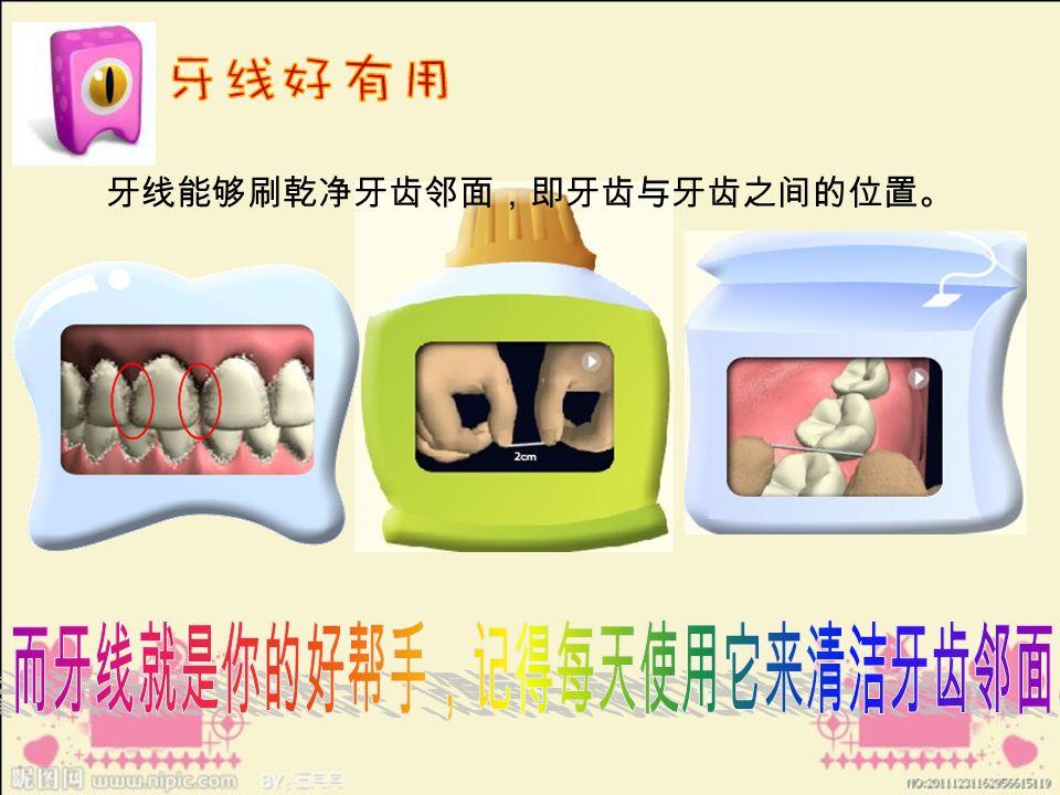 牙线能够刷乾净牙齿邻面,即牙齿与牙齿之间的位置。