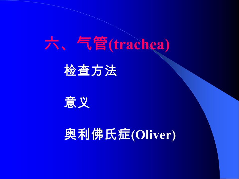 六、气管 (trachea) 检查方法 意义 奥利佛氏症 (Oliver)
