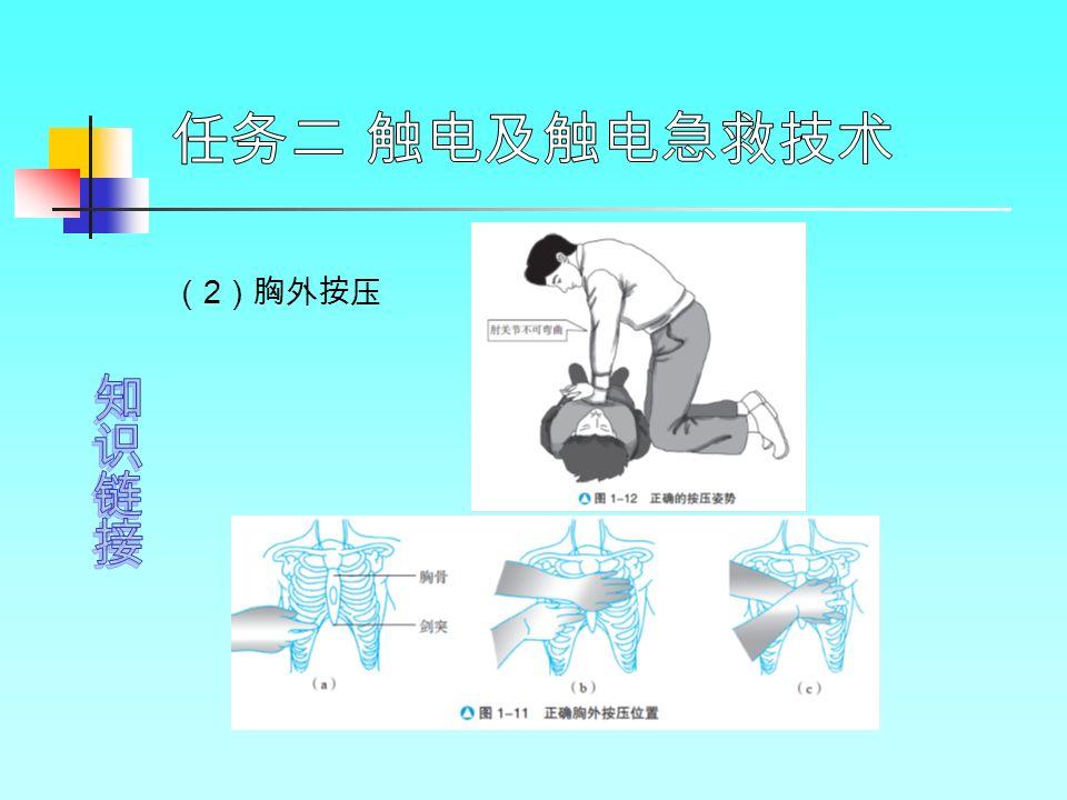 ( 2 )胸外按压