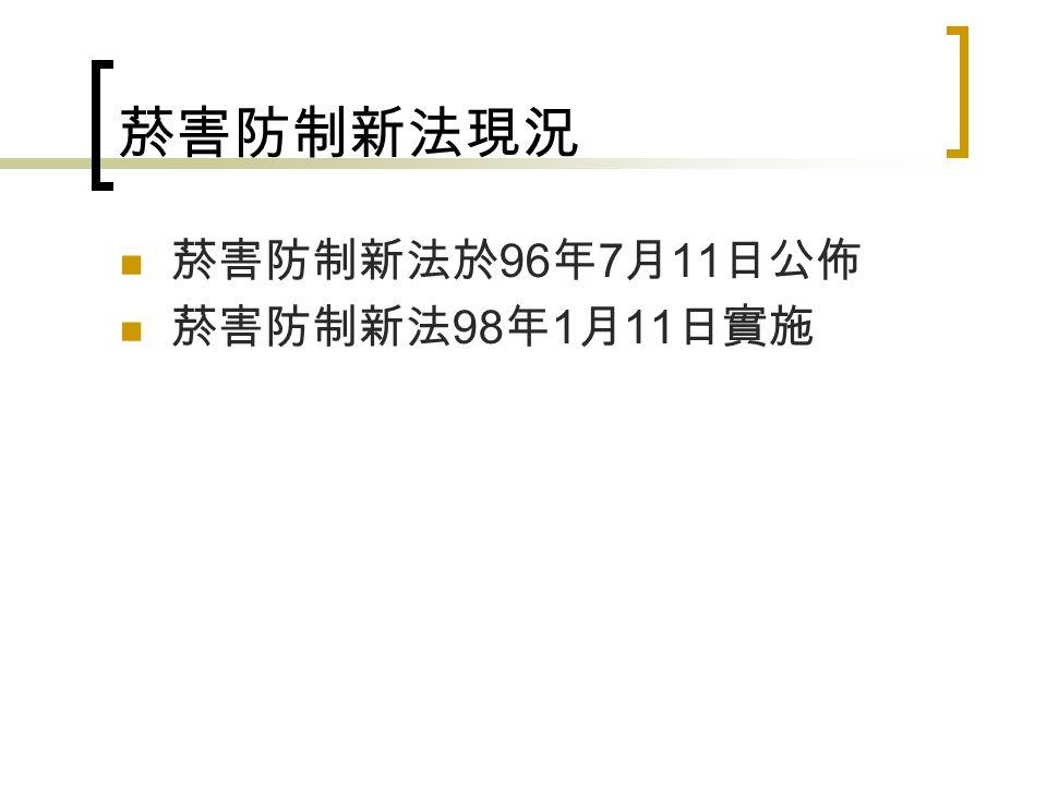 菸害防制新法現況 菸害防制新法於 96 年 7 月 11 日公佈 菸害防制新法 98 年 1 月 11 日實施