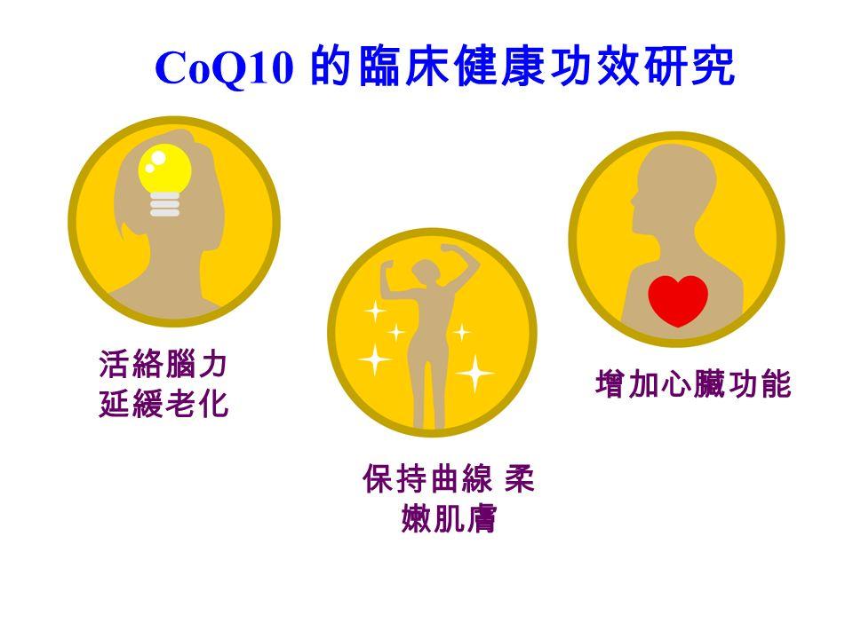 CoQ10 的臨床健康功效研究 增加心臟功能 保持曲線 柔 嫩肌膚 活絡腦力 延緩老化