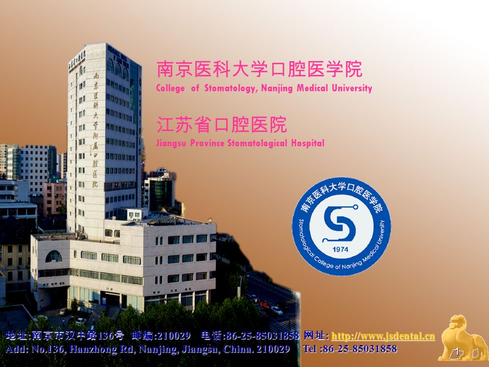 南京医科大学口腔医学院 College of Stomatology, Nanjing Medical University 江苏省口腔医院 Jiangsu Province Stomatological Hospital 地址 : 南京市汉中路 136 号 邮编 : 电话 : 网址 :     Add: No.136, Hanzhong Rd, Nanjing, Jiangsu, China.