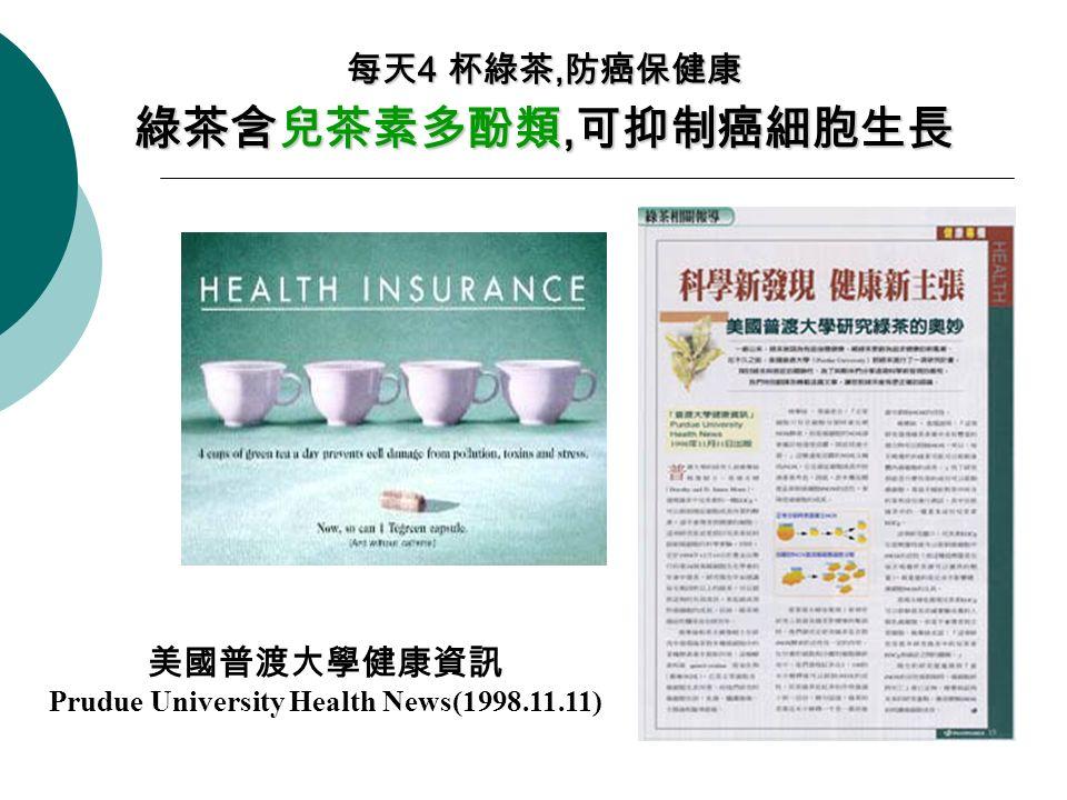 每天 4 杯綠茶, 防癌保健康 綠茶含兒茶素多酚類, 可抑制癌細胞生長 美國普渡大學健康資訊 Prudue University Health News(1998.11.11)