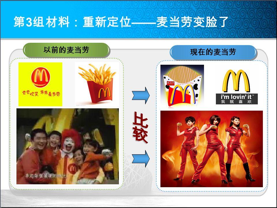 第 3 组材料:重新定位 —— 麦当劳变脸了 以前的麦当劳 现在的麦当劳