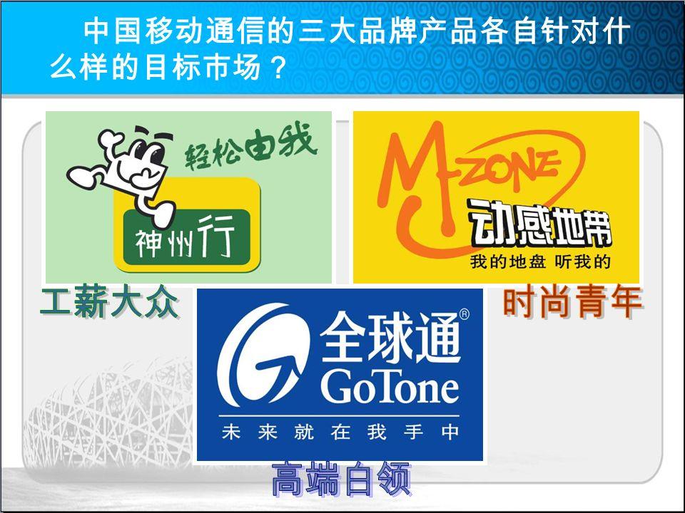 中国移动通信的三大品牌产品各自针对什 么样的目标市场?