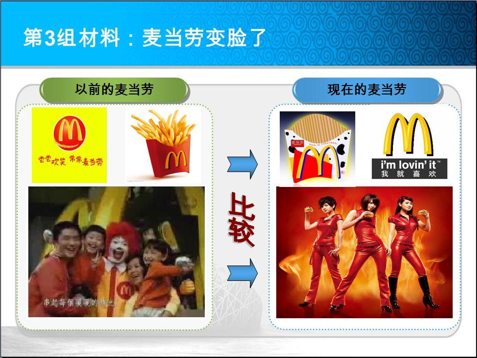 第 3 组材料:麦当劳变脸了 以前的麦当劳 现在的麦当劳