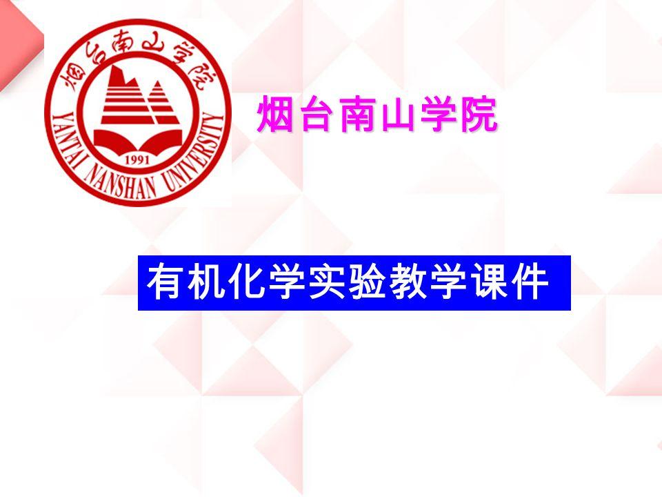 有机化学实验教学课件 烟台南山学院