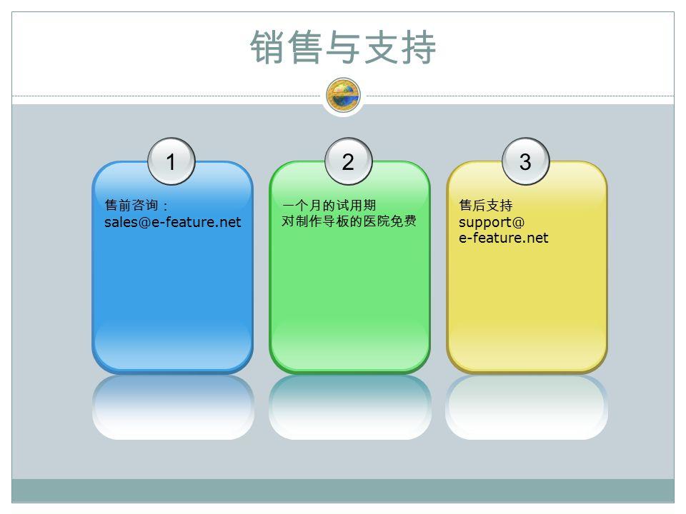 销售与支持 1 售前咨询: sales@e-feature.net 2 一个月的试用期 对制作导板的医院免费 3 售后支持 support@ e-feature.net