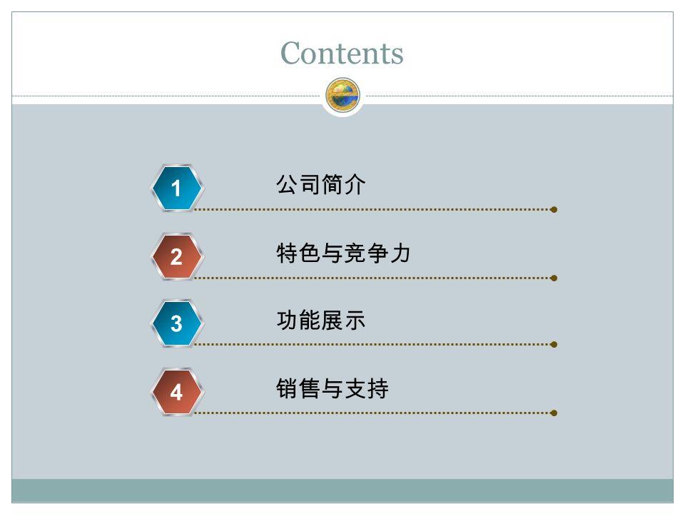 Contents 公司简介 1 特色与竞争力 2 功能展示 3 销售与支持 4
